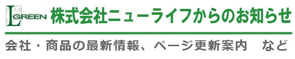 株式会社ニューライフからのお知らせ(最新商品情報・会社情報・更新情報など)
