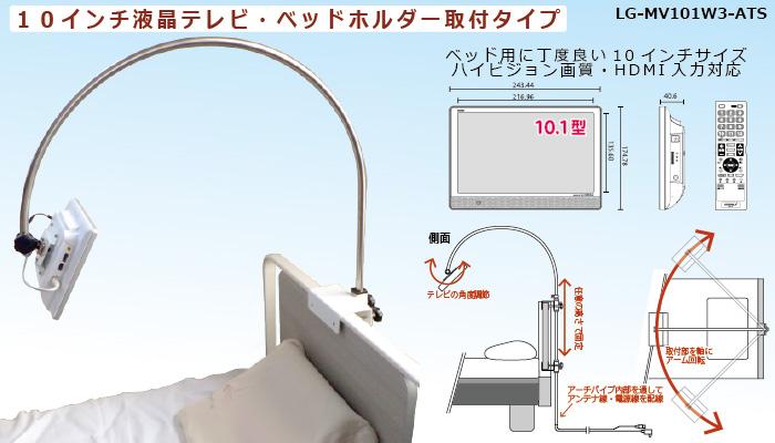 介護ベッド用テレビ「アーチ」10インチテレビ・ベッド取付タイプ